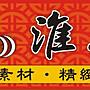 【淮興沉香行】緣心930香老山頭香環24H  (10盒3000元)