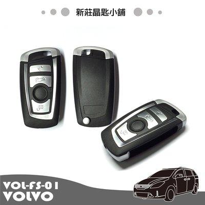 新莊晶匙小舖 VOLVO 850 940 960 S40 V40 C70 S70 V70摺疊遙控晶片鑰匙/摺疊鑰匙