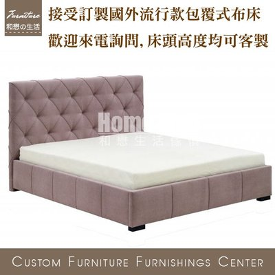 HOME MALL~100%台灣製ROSEMARY 包覆式格紋布床組    量身訂製 下單製作 可選皮/選布 歡迎詢問