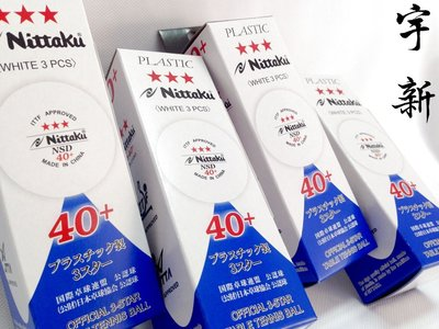 您好, 宇新運動生活 - Nittaku 40+ NSD 三星塑料桌球 白色  4小盒 (即 1打 ) -全新