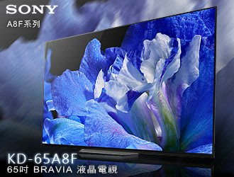 KD-65A8F SONY 65 OLED 4K HDR ANDROID TV 3年行貨保用