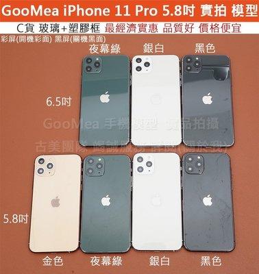 GooMea模型 C貨玻璃+塑膠框+霧背Apple蘋果iPhone 11 Pro Dummy展示樣品道具室內擺設陳設道具