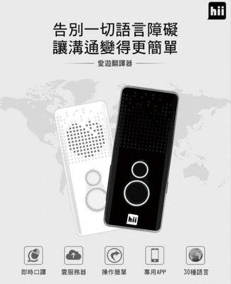 Hii H1 愛遊藍牙 雙向智能-即時線上翻譯機 翻譯機 / 口譯機 隨身 限量 大特價 只有1台。