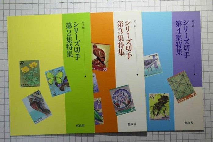日本 郵票冊三冊 面值2160日元 打折