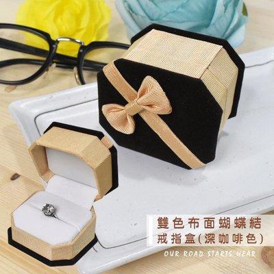 【鉛筆巴士】現貨!! 蝴蝶結戒指盒(咖啡) 創意求婚 高質感戒盒 布質款 鑽戒盒 訂婚結婚 首飾盒 k1902007
