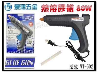宜昌(景鴻) 公司貨 GLUE GUN 熱熔槍 WT-502 大 80W 100-240V 新防燙槍頭 熱溶槍 含稅價