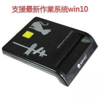 宅配免運費KINYO晶片讀卡機 郵局 銀行 網路ATM 免出門在家即可完成轉帳繳款多項工作 現貨供應