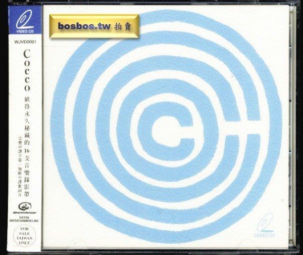 ◎全新雙片VCD未拆! Cocco-秘藏 Video-精選集-16首精彩感動曲目-歡迎看曲目◎