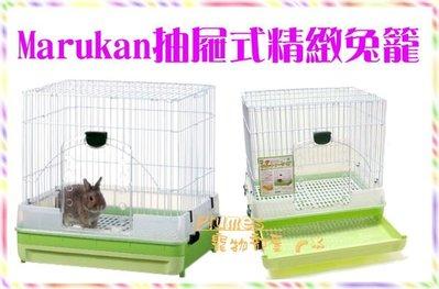 【Plumes寵物部屋】日本原裝Marukan《挑高抽屜式兔籠》防噴尿大兔籠透明壓克力門WEMK-MR-276(A)