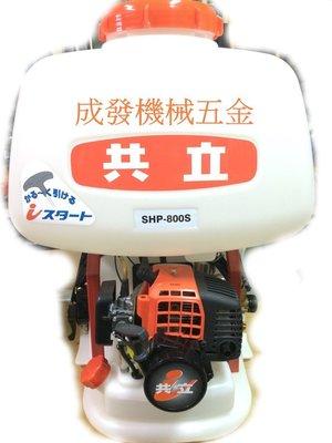 ㊣成發機械五金批發㊣日本 公司貨 共立 echo SHP 800S  輕拉啟動 背負式 噴霧機 消毒機 非本田 施肥機