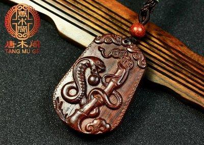 ༧金寶༴༵軒☛小葉紫檀蛇吊墜十二生肖蛇本命年屬相蛇掛墜項鏈TMG-12