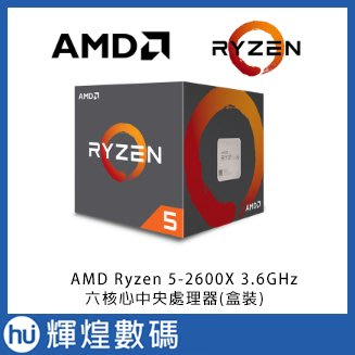 AMD Ryzen 5-2600X 3.6GHz 六核心 中央處理器(盒裝) 盒裝公司貨