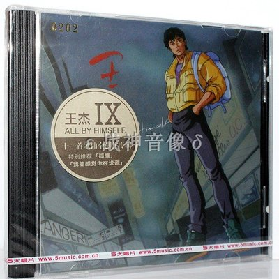 CD光碟 正版 王杰 All By Himself 王杰IX CD+歌詞 1992專輯 經典五大