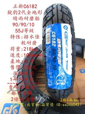 2輪@輪胎 正新 C6182 銳豹2代 耐磨胎 90/90-10 ~ 2條免運費 全地形 耐磨胎 晴雨胎