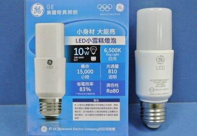 GE 奇異 LED E27 10W 小雪糕燈泡 (6500K / 3000K) 全電壓