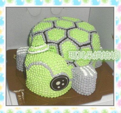 瑪其朵烘焙坊 卡通蛋糕 造型蛋糕 客製化蛋糕 8吋 小烏龜 門市編號0299