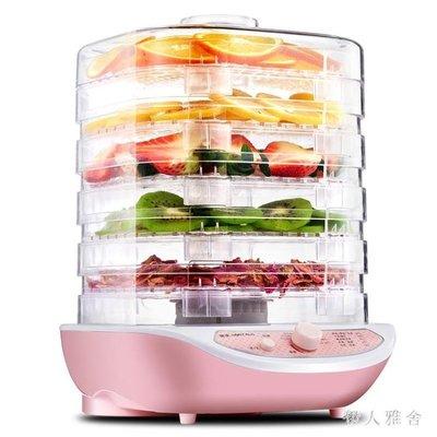 220v 乾果機干果機家用食品烘干機水果蔬菜風干機小型zzy3826TW