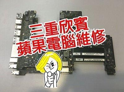 Mac macbook Pro Air蘋果筆記型電腦 進水 主機板 顯卡維修 換屏