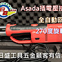 (日盛工具五金)ASADA 淺田 EC- 2000 電動油壓...