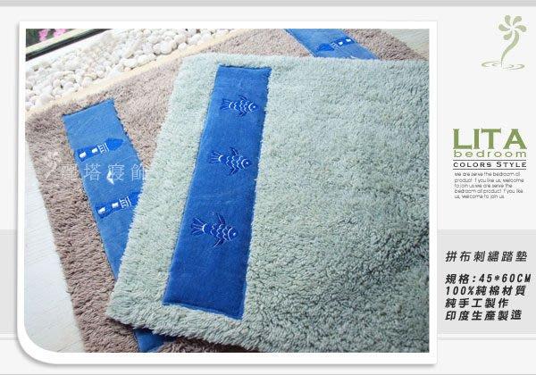 -麗塔2- 居家創意《雙面拼布刺繡踏墊(共2色)-45x60》- 100%純棉印度進口 - (綠色已售完)