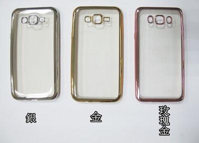 ☆偉斯科技☆ 三星 J5 .電鍍清水套 (可自取)透明軟套 ~現貨供應中