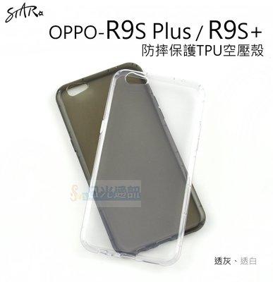 s日光通訊@【STAR】【最新】OPPO R9S Plus / R9S+ 防摔保護TPU空壓殼 裸機 透明殼 兩色