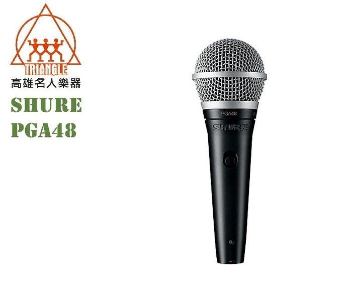【名人樂器】Shure PGA48 專業 麥克風 公司貨