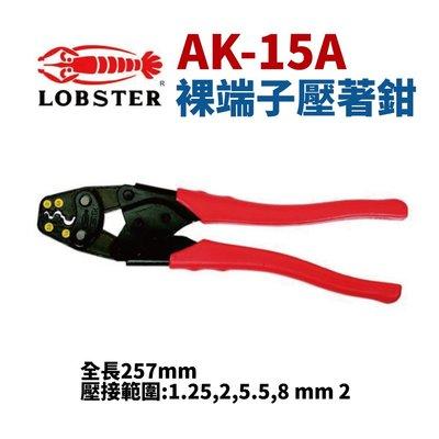 【Suey電子商城】日本LOBSTER 蝦牌 AK-15A 裸端子壓著鉗 鉗子 手工具 全長257mm