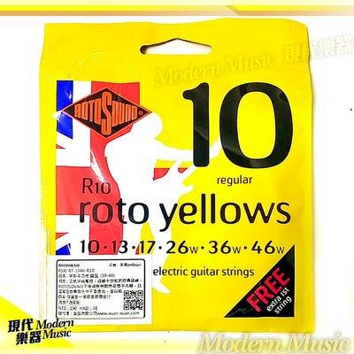 【現代樂器】3包免運!RotoSound電吉他弦 R10(10-46)Rotos套弦 多送1弦!roto yellows
