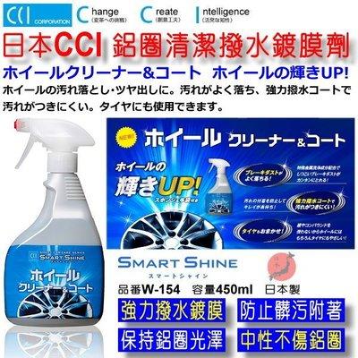 和霆車部品中和館—日本CCI 鋁圈清潔光亮撥水鍍膜劑 中性不傷鋁圈 防止髒污附著 維持鋁圈光亮 品番 W-154