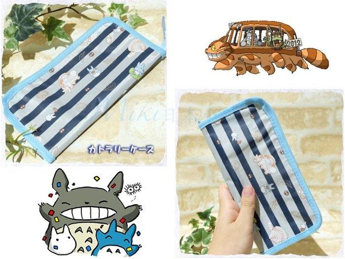 *Miki日本小舖*日本宮崎駿 TOTORO 龍貓 餐具收納包/外出攜帶式餐具收納包