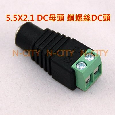 【秒殺批貨】(DC快速母接頭)(2.1DC母頭)(穩壓器電源DC頭)(串接 監視器 攝影機 5.5X2.1)