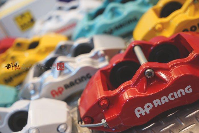 AP CP9200 客製烤漆自我搭配 客製塗裝卡鉗 質感呈現 玩色 清潔 保養 各系列卡鉗 歡迎訊問 / 制動改