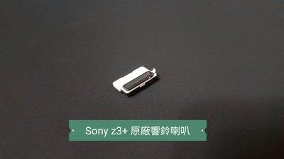 ☘綠盒子手機零件☘sony z3+ z4 原廠響鈴喇叭 拆機全新品