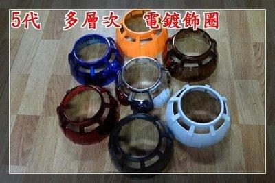 【炬霸科技】5代 大孔 多層次 飾圈 電鍍。使用 PVC 100MM 光圈 PPS 塑鋼 材質 耐高溫 P1 魚眼