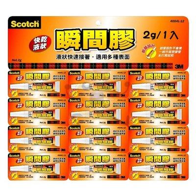 3M Scotch 4004L-12 快乾液狀瞬間膠 三秒膠 瞬間接著劑 2g【小元寶】 超取