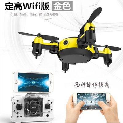 航拍迷妳版無人機  折疊定高四軸飛行器   口袋WIFI實時變形飛機模型