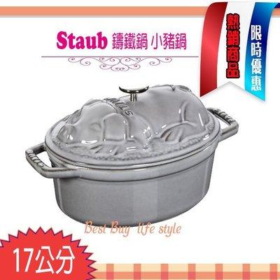 法國 Staub 小豬 鑄鐵鍋 橢圓 琺瑯鍋 燉鍋  特殊造型 (石墨灰) 耶誕禮物 預購