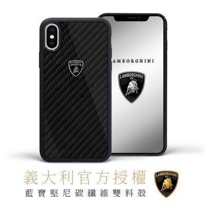Lamborghini 藍寶堅尼原廠授權 頂級碳纖維卡夢手機殼 APPLE 5.8 iPhone X/iX 雙料保護背蓋
