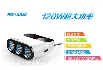 【ToolBox】一對三點菸器/雙USB/3.1A智慧輸出/獨立電源/電壓顯示/點煙器/車用充電器/點煙孔擴充座/車充線