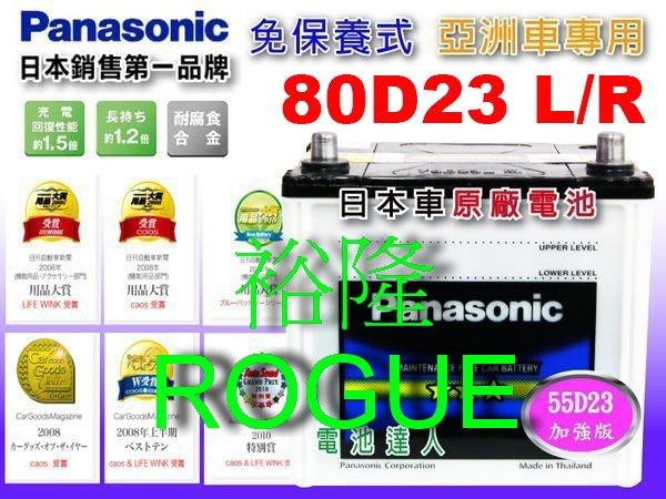 【鋐瑞電池】國際牌 (80D23L) NISSAN 日產 ROGUE 75D23L 可 到府安裝 汽車電瓶 外出換裝