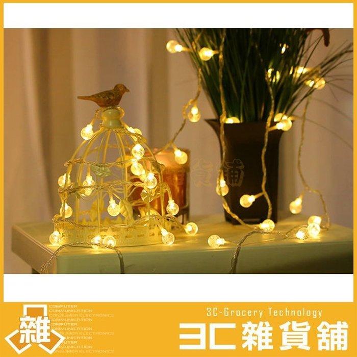 【3C雜貨舖】USB LED燈串 3米/20燈水晶球 暖光  聖誕燈串 閃爍  造景燈 庭院燈 佈置 生日佈置 求婚