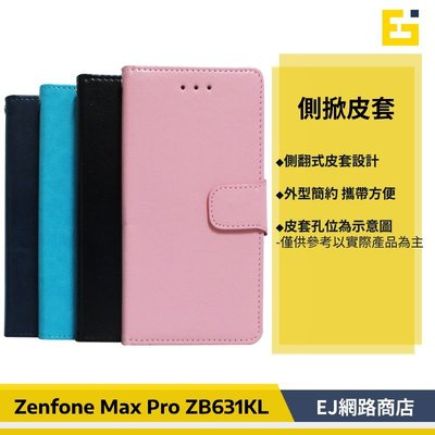 【附發票】ASUS ZenFone Max ZB631KL ZB633KL 瘋馬紋側翻 皮套