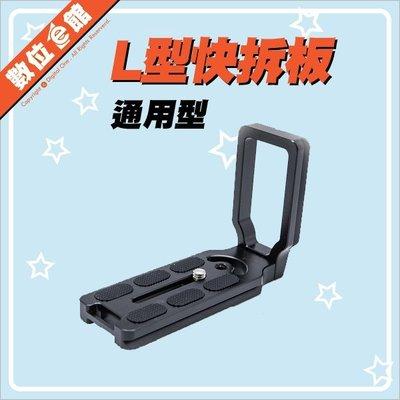 數位e館 副廠配件 通用型 L型 快拆板 直角托架 快裝板 1/4螺絲 快拆 快裝座 雲台板 雲台座 支架 相機
