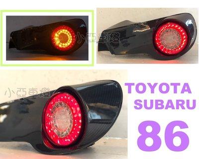 小亞車燈*全新  BRZ TOYOTA GT-86 FT-86 ZN6 LED 卡夢 碳纖維 尾燈 後燈 法拉力款
