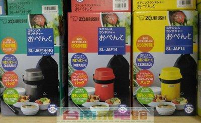 台南家電館-象印 Zojirushi不鏽鋼真空保溫便當盒【SL-JAF14】2色-公司貨