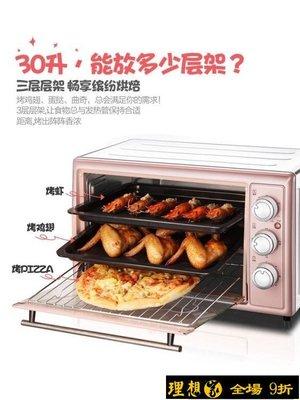 【9折免運】【9折免運】小熊電烤箱多功能家用烘焙蛋糕全自動30升大容量小型迷你【理想家】【理想家】