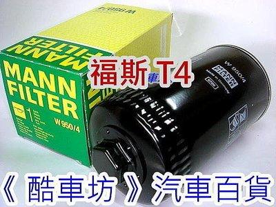 《 酷車坊 》德國MANN機油芯(原廠OEM)【 VW 福斯 T4 2.4 2.5 柴油車 汽油款 】另冷氣濾網 空氣芯