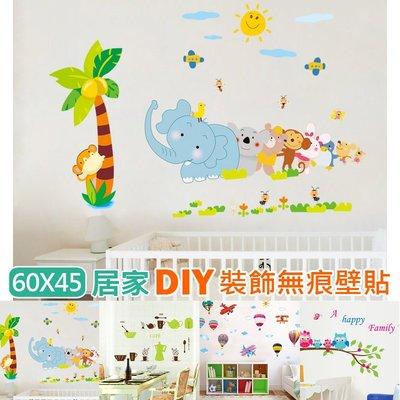 貝比幸福小舖【91099-C3】居家DIY裝飾情境無痕壁貼/牆貼-60X45CM