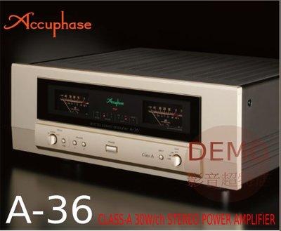 ㊑DEMO影音超特店㍿日本Accuphase A-36 正規取扱店原廠目録 究極の純A級